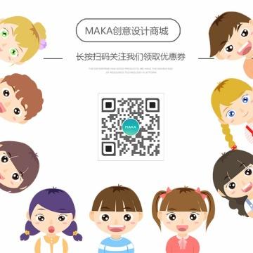 儿童教育幼儿培训电商微商推广促销引导关注通用型微信二维码
