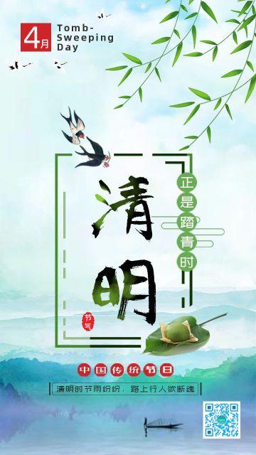 中国风清明节24节气海报淡绿色水墨设计节日手机海报