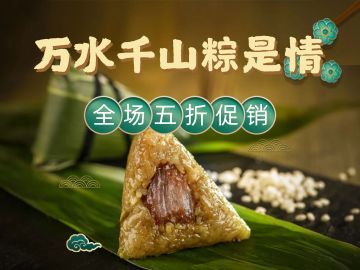 简约风端午节粽子促销美团外卖主图