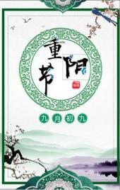 绿色复古中国风重阳节节日文化介绍宣传翻页H5