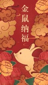 鼠年春节牡丹花祥云老鼠剪纸风视频贺卡