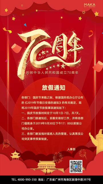 简约红色喜庆国庆放假通知海报