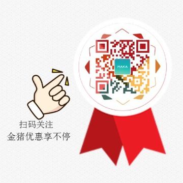 搓一搓手指送优惠奖牌商家通用公众号二维码