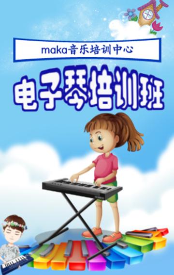 电子琴培训班