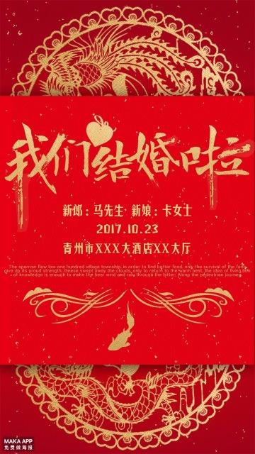 红色中国风结婚邀请函手机海报