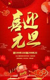 红色中国风喜迎元旦促销宣传模板