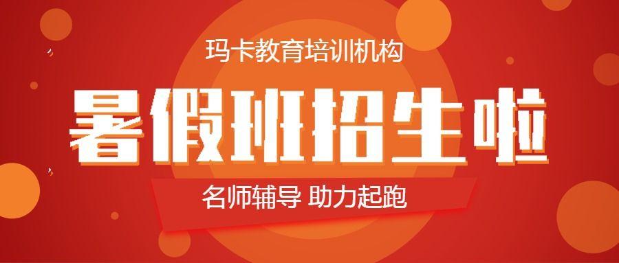 暑假班暑期班招生培训宣传扁平简约公众号封面首图