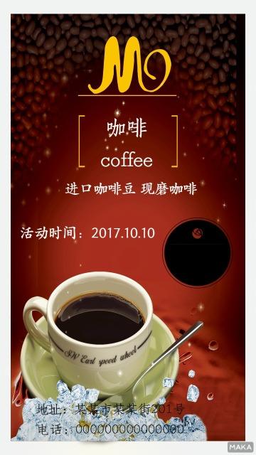 咖啡海报风格红色