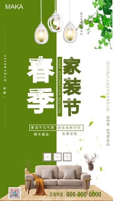 绿色简约简约家居宣传促销海报