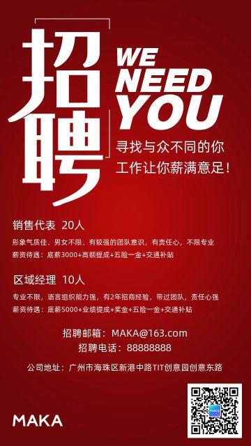 红色简约科技互联企业人才招聘宣传海报
