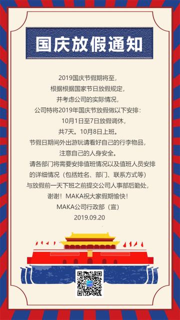 国庆节简约风格公司学校放假通知宣传海报模板
