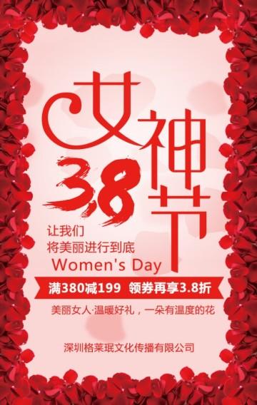 红色唯美风三八女神节女王节妇女节美妆促销H5
