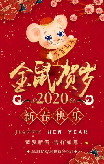 2020红金中国风鼠年春节新年祝福贺卡企业宣传H5