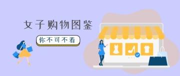 女子购物图鉴产品促销活动宣传推广话题互动分享简约卡通人物微信公众号封面大图通用