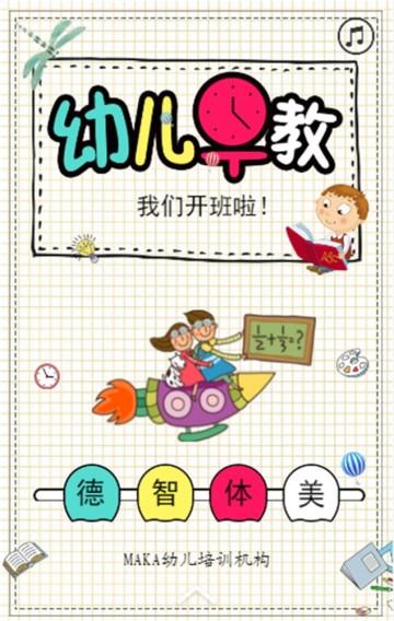 幼儿早教宝宝招生培训H5/卡通可爱多彩/适用于幽默轻松儿童成长教育