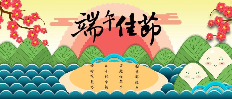 文艺清新绿色黄色端午节文化宣传微信公众号封面--头条