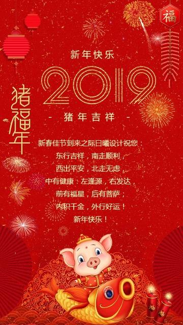 2019年新年贺卡祝福卡个人企业公司祝福贺卡中国风大红-曰曦