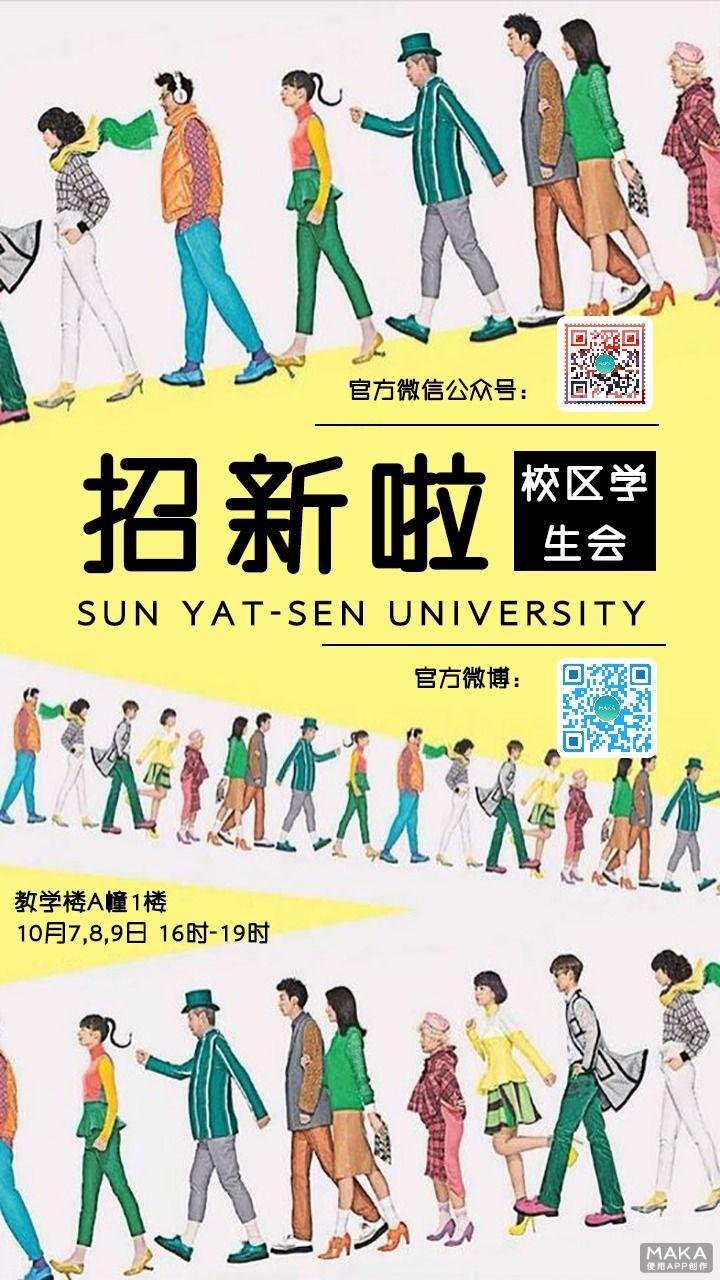 黄色创意日系手绘学生会招新校园社团手机海报