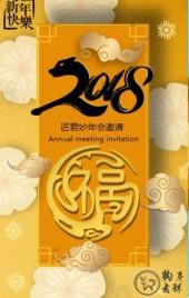 简约中国风新年邀请函通用模板