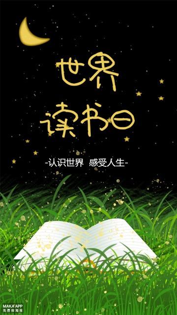 世界读书日卡通手绘背景素材海报