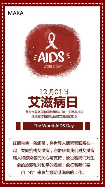 红色情怀公益国际艾滋病日12月1日手机海报