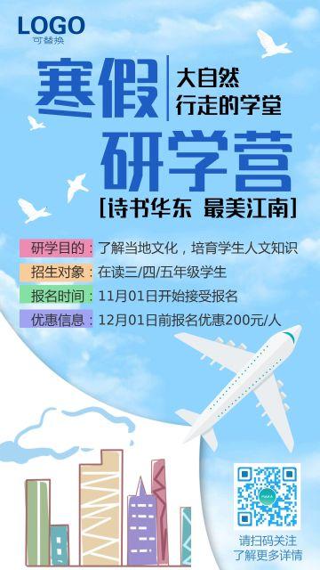 蓝色寒假冬令营研学教育培训报名海报