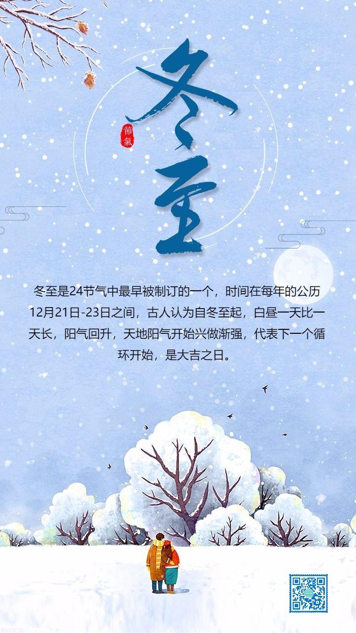 冬至二十四节气创意海报节日贺卡祝福 中国传统习俗