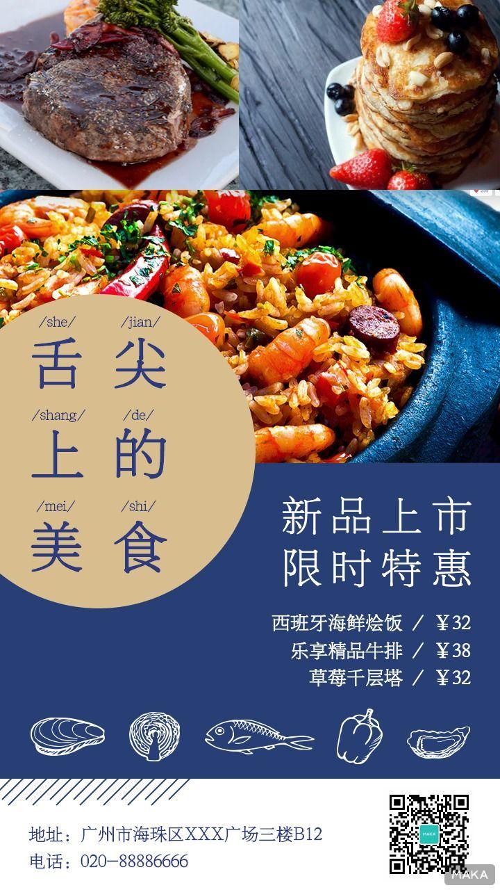 舌尖上的美食|餐厅餐饮宣传美食推广蓝色色调简约大气