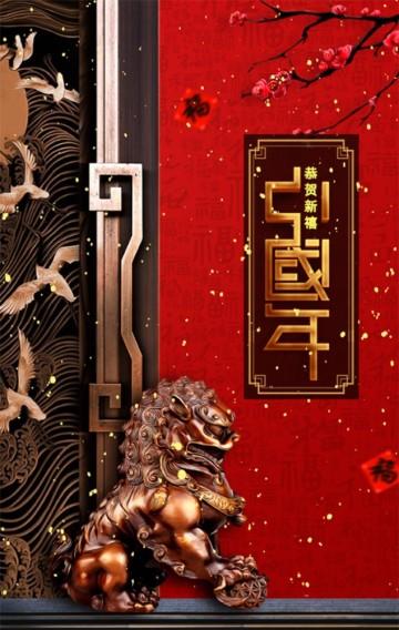 中国红中国风中国年新年海报