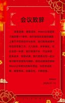 红金大气喜庆高端企业年终盛典答谢会招商会议邀请函