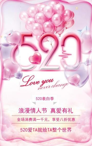 超浪漫 520表白季情人节节日活动宣传