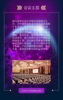 高端质感科技商务会议邀请函