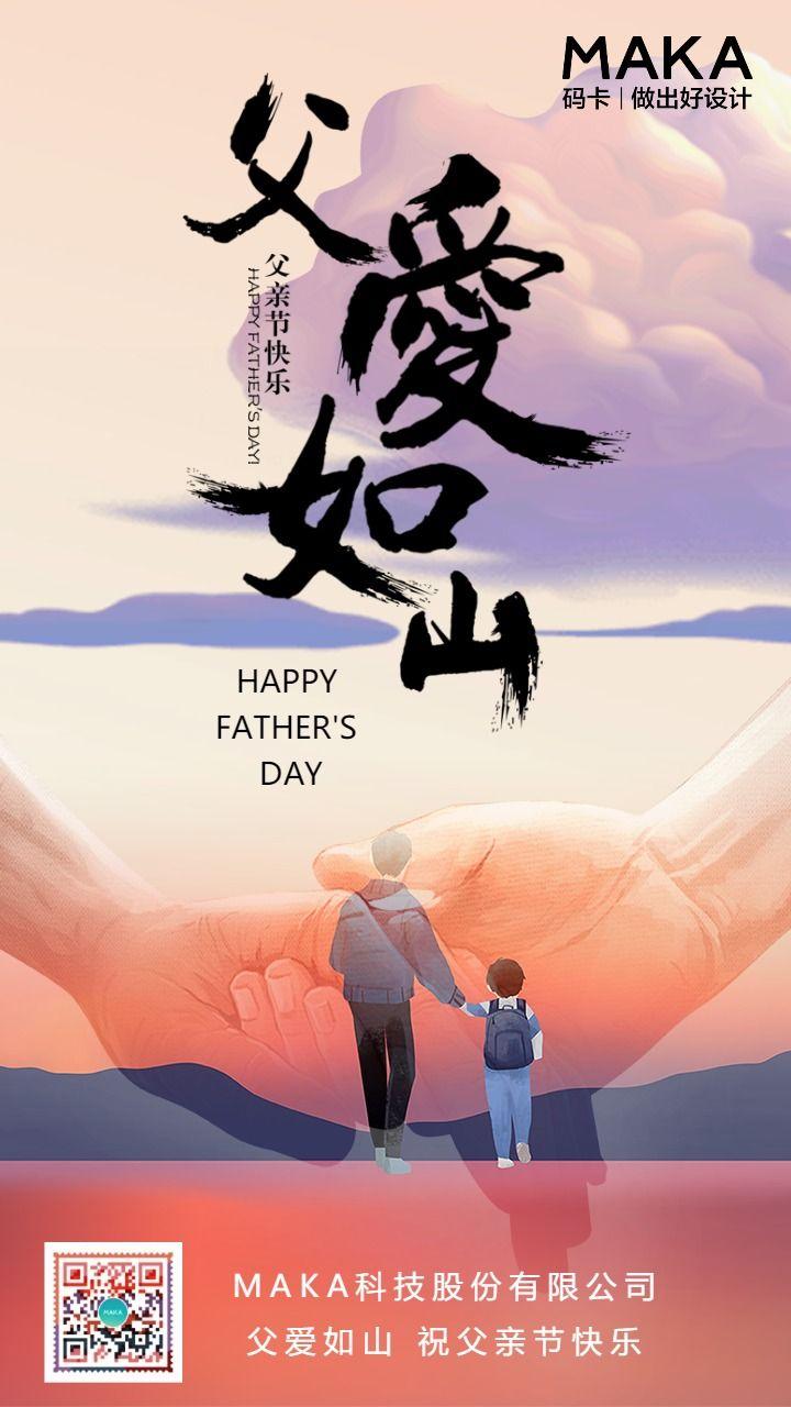 时尚酷炫父亲节祝福贺卡手机海报