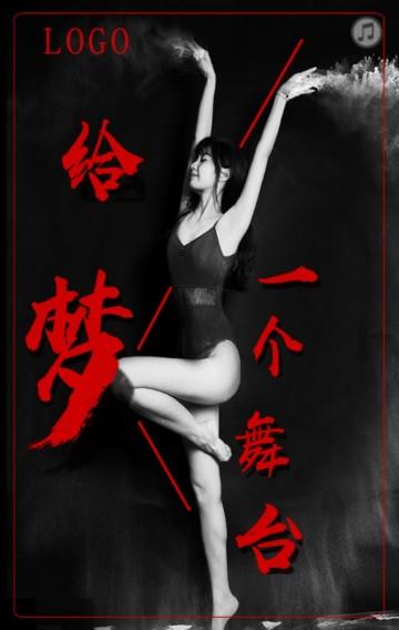 黑红 高端 大气 舞蹈培训班