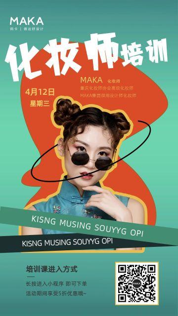 绿色化妆师培训学习学校指导课程等宣传海报设计模板