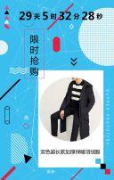 蓝色时尚双十二购物节品牌男装打折促销宣传翻页H5