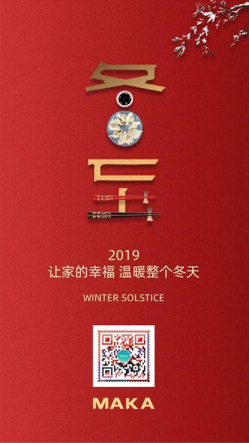 创意24节气冬至宣传海报