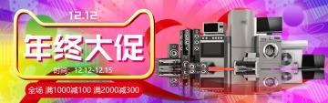 双12时尚家电电器电商促销店铺banner