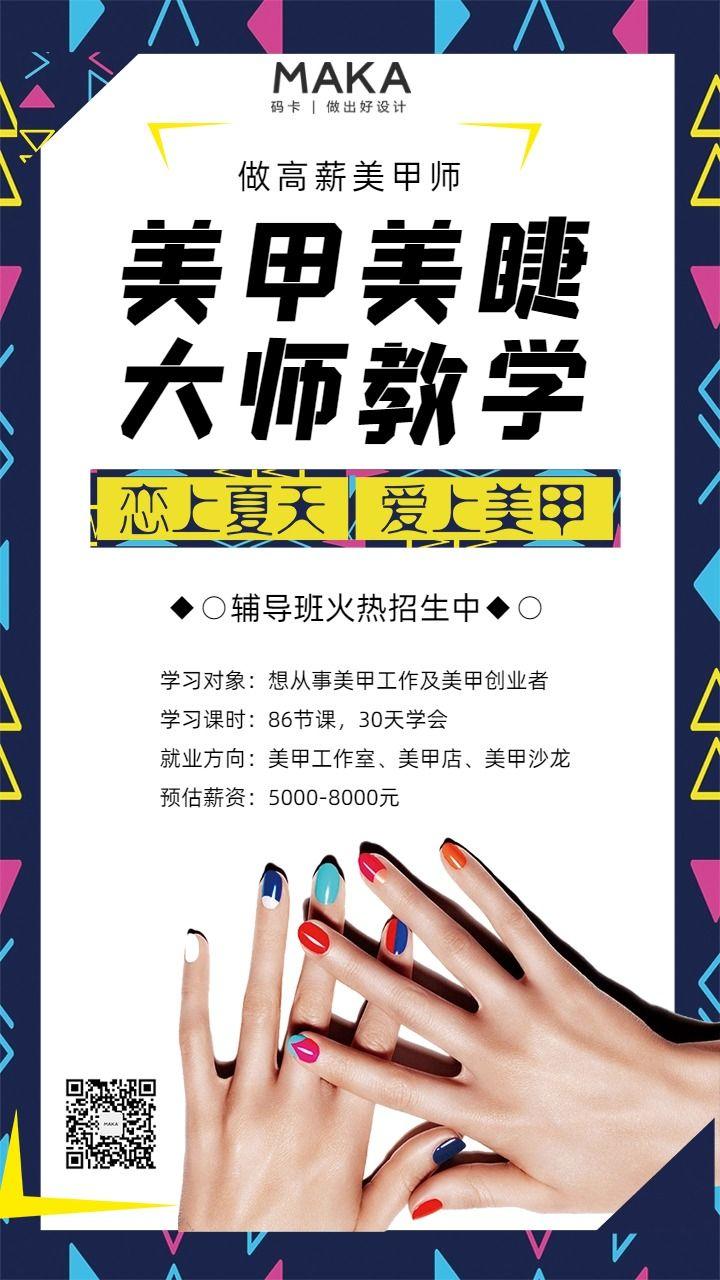 蓝色几何风美甲美睫培训招生宣传推广手机海报模板