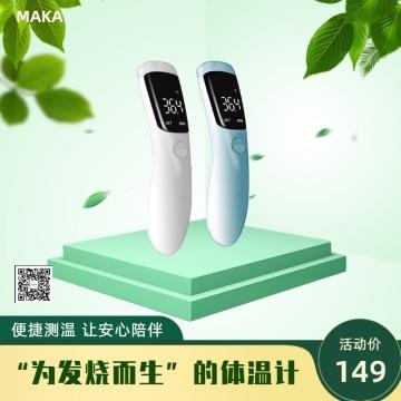 清新文艺医用温度计促销宣传主图直通车模版