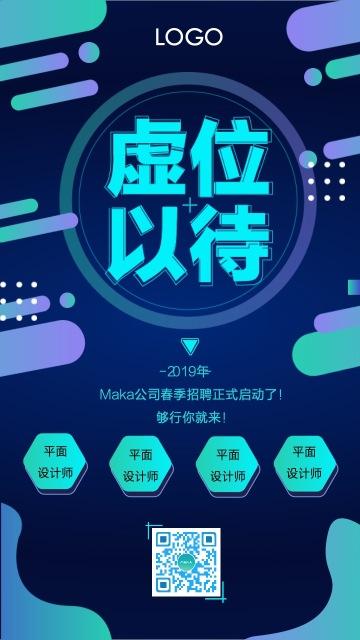 创意蓝紫色科技感企业招聘/社会招聘/校园招聘海报
