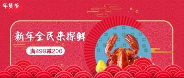 新年年货生鲜简约大方互联网各行业宣传促销微信公众号头条