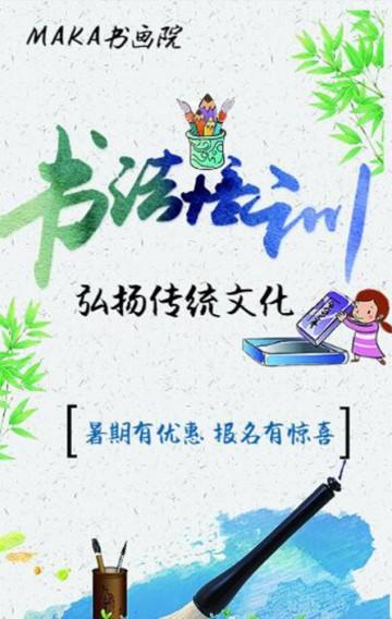 水墨中国风卡通人物书法写字培训写字班招生报名培训