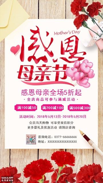 母亲节/节日宣传/节日活动/节日促销/节日贺卡/节日促销海报