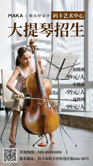 白色简约大提琴培训招生宣传手机海报
