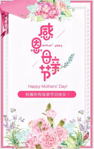 粉红色浪漫感恩母亲节祝福H5