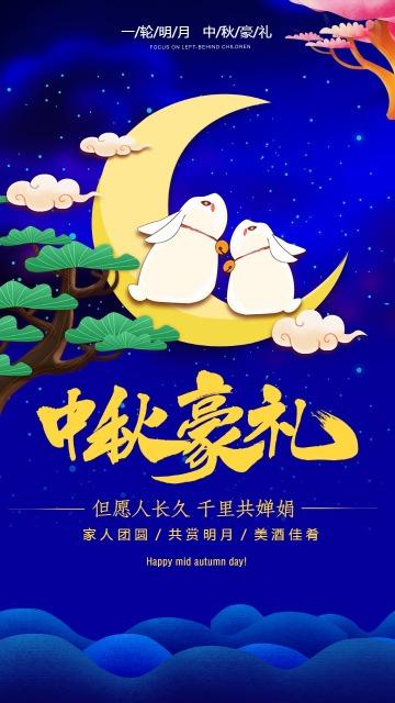 中秋佳节,阖家团圆送祝福 中秋贺卡促销海报 月饼