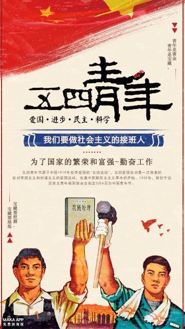 复古五四青年节促销海报