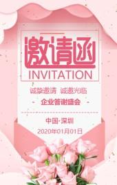 粉色清新会议会展招商邀请函H5模板