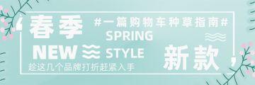 蓝色时尚可爱简约春季新款微信热文链接